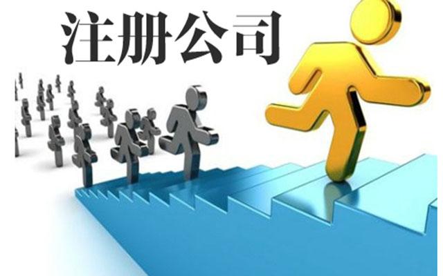 上海注册公司的流程,你必须知道的流程