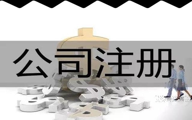 上海注册公司的误区