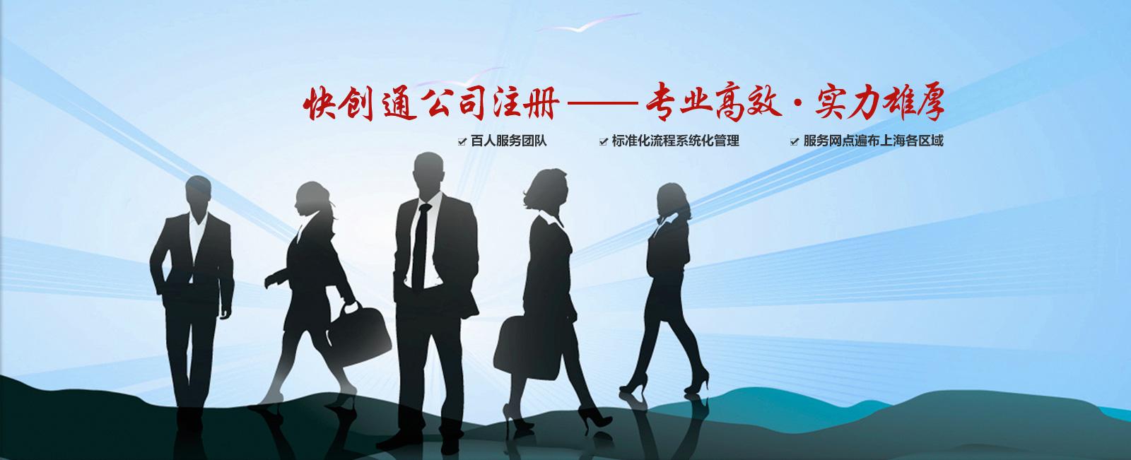 中外合资企业注册