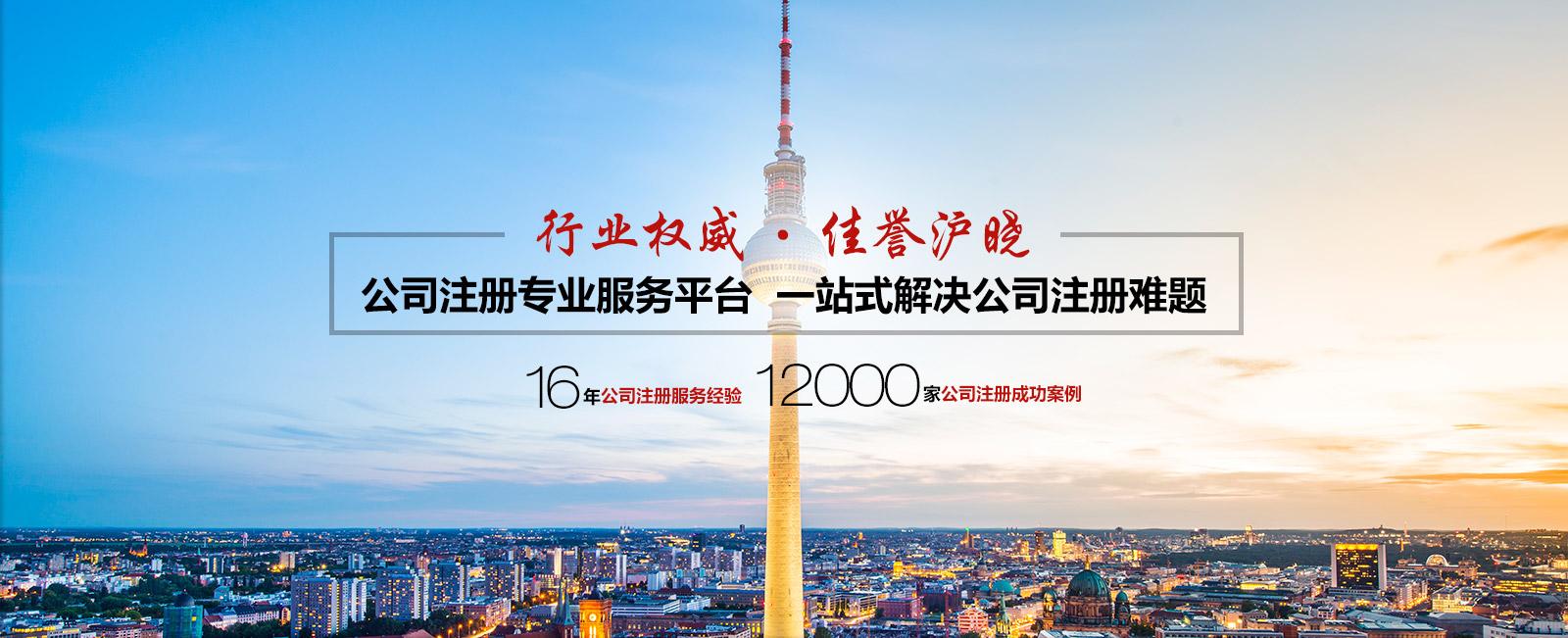 闵行经济园区公司注册
